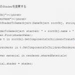 UnityのC#でまとめてGameobjectのShader変更・コライダー追加