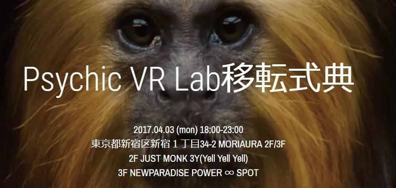 Psychic VR Labオフィス移転式典