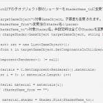UnityのGameobjectのShaderを一括で変換する関数